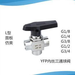 YFP-2B不锈钢内丝三通球阀L型面板式仿美G1/4