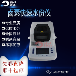 快速卤素塑料颗粒猪肉茶叶谷物食品水分测定仪