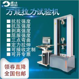 拉力试验机塑料薄膜电子拉伸实验机金属弯曲试验机测试