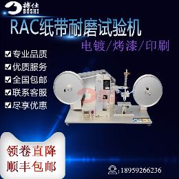 RCA纸带耐磨试验机 摩擦测试仪