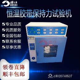 恒温胶带保持力试验机高温持粘性试验箱