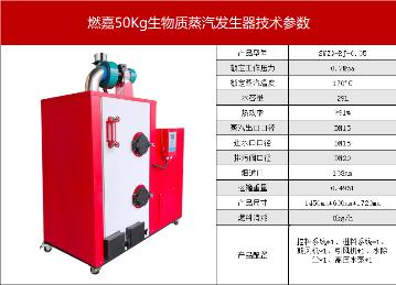 生物质颗粒、燃油燃气、柴油蒸汽锅炉