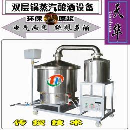 不锈钢纯粮酿酒设备