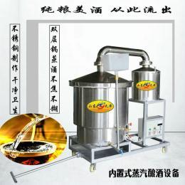 天華75型電氣兩用釀酒設備