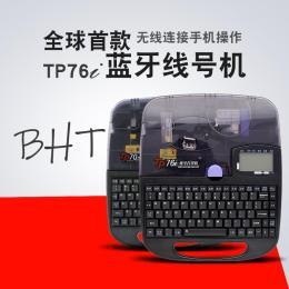 湖南长沙硕方TP70线号机tp76i蓝牙套管打码机号管打号机