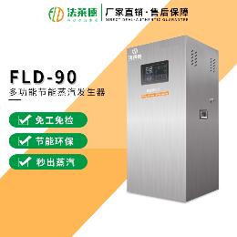 法莱德90kg节能免检蒸汽发生器食品蒸煮蒸汽热源锅炉