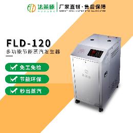 法莱德120kg节能免检蒸汽发生器食品蒸煮蒸汽热源锅炉