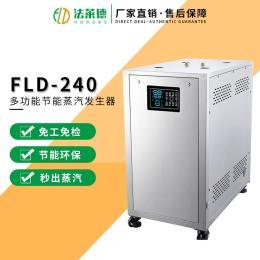 法莱德240kg节能蒸汽发生器即速蒸煮模块变频蒸汽热源锅炉
