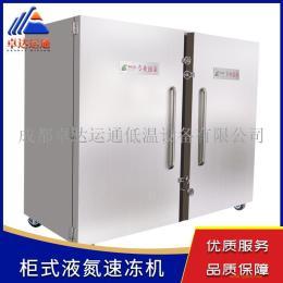 成都柜式液氮速冻机