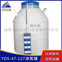 成都液氮罐厂家/气相运输型液氮罐