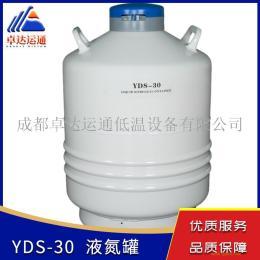液氮罐30升/运输型液氮罐