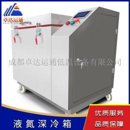 齿轮超深冷箱价格/液氮深冷箱
