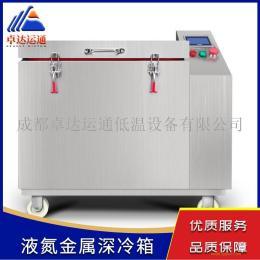 发动机低温深冷装配箱/液氮深冷箱