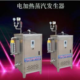 大为全自动小型电加热蒸汽发生器商用高温清洗锅炉