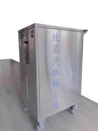 SQTS-F全自动纯蒸汽冷却取样车