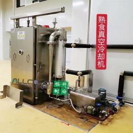 真空快速冷却机北京快餐连锁300公斤型牛羊肉熟食真空冷却机