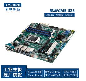 研华主板AIMB-585G2价格