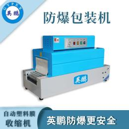 食品厂防爆塑料膜热收缩包装机