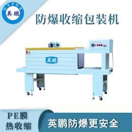 防爆大型PE膜热收缩机