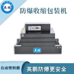防爆塑料薄膜热收缩机
