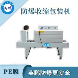 化工防爆PE膜热收缩机