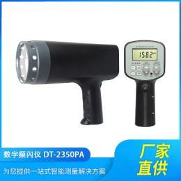 DT-2350PA便携式马达频闪仪电机转速频率计振动分析仪