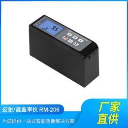 RM-206便攜式遮蓋率儀食品包裝表面反射率檢測儀