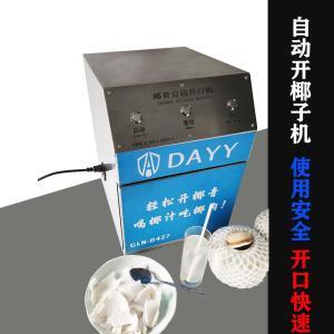 椰子自动开口机 毛椰开孔机价格 椰青自动开孔机批发 青椰开口机定制