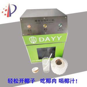 电动自助切椰子开口机  安全卫生型自动开椰子机