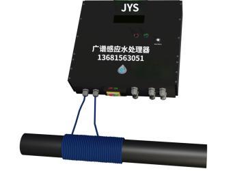 jys广谱感应水处理器 广谱感应电子水处理设备