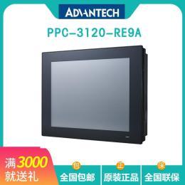 研華工控機代理商PPC-3120-RE9A平板電腦