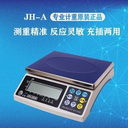 JH-A系列电子秤工业包装配料电子桌秤