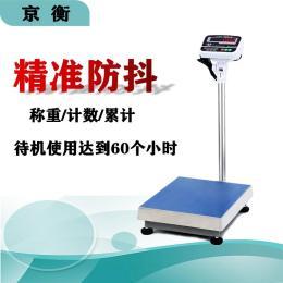 京衡JH-600W系列电子秤 工业抗震电子台秤