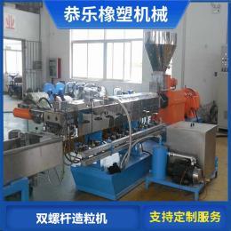 徐州恭乐塑料造粒生产线双螺杆造粒机价格