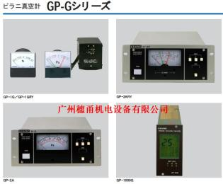 供应爱发科ULVAC真空计GP-1G/1GRY/1000G