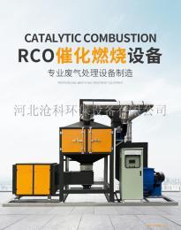 环保设备除尘器催化燃烧设备空气净化