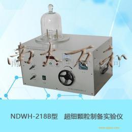 超细颗粒制备实验仪