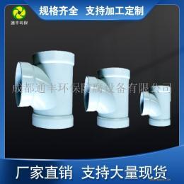 PP三通 PP正三通 风管配件 承插接口 源头工厂 成都厂家直销