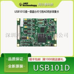 供应阿尔泰AD同步采集卡USB101D
