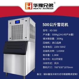500公斤雪花冰机 商用制冰机