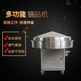 龙腾炒货机锅贴机送模具商用不锈钢四合面大饼子锅转锅 机 锅出溜