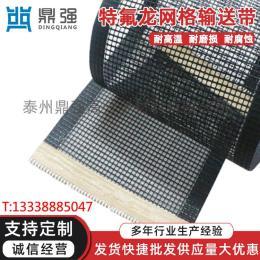 特氟龙网格耐高温输送带uv印花机烘干网带传送带铁佛龙烘箱传动带