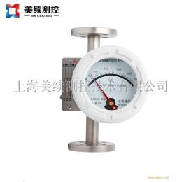 金属转子流量计  MX-LL-116-04