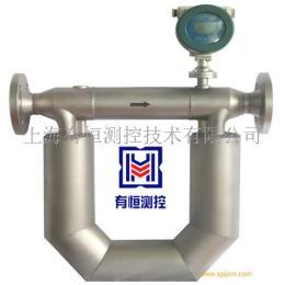 上海有恒DN1-DN150科里奥利质量流量计
