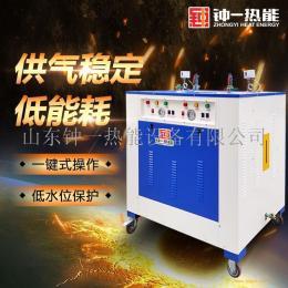 供應山東鐘一熱能144KW-360KW電加熱蒸汽發生器  全自動蒸汽發生器
