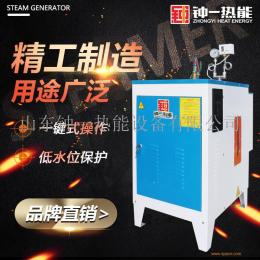 供應山東鐘一熱能3KW-60KW電加熱蒸汽發生器 小型電鍋爐