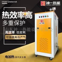 供應山東鐘一熱能3KW-60KW全自動蒸汽發生器 小型電鍋爐