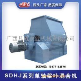 SDHJ系列单轴桨叶混合机