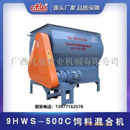 9HWS-500C饲料混合机