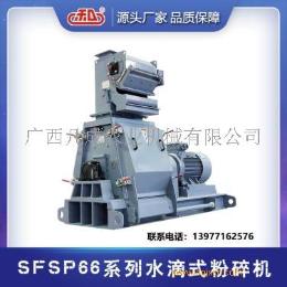 SFSP66系列水滴型粉碎机